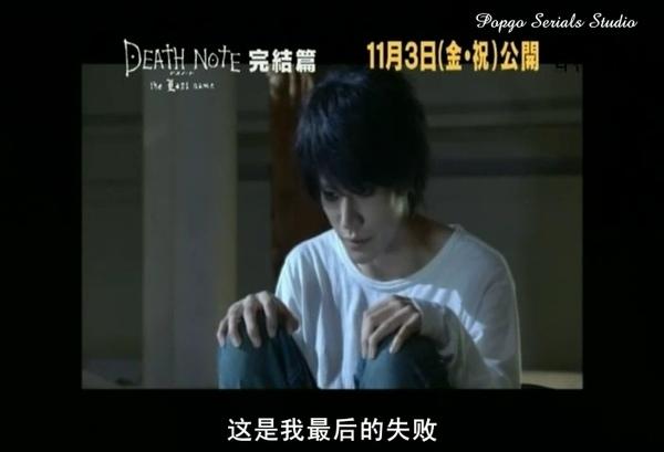 Death_Note- 死亡筆記本-最後的名字 1.rmvb_006917223.jpg