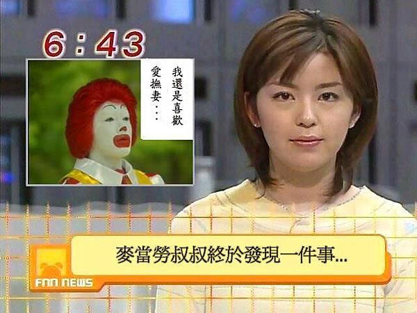 日本播報員:中野美奈子