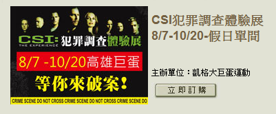 CSI犯罪調查體驗展-高雄.png