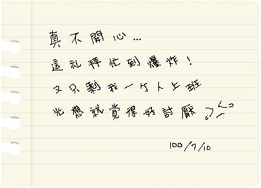 7月10日寫の日記