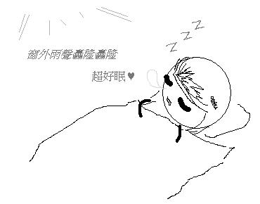 雨聲隆隆超好眠.png