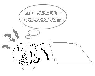 起床方法.PNG