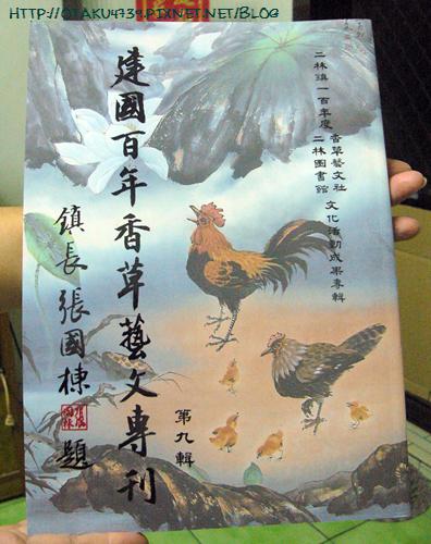 建國百年香草藝文專刊