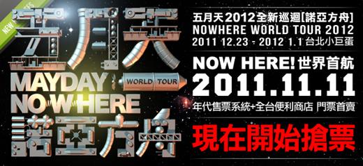 五月天[諾亞方舟]2012世界巡迴演唱會-NOWHERE WORLD TOUR