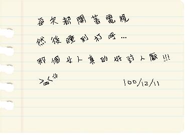 12月11日寫の日記
