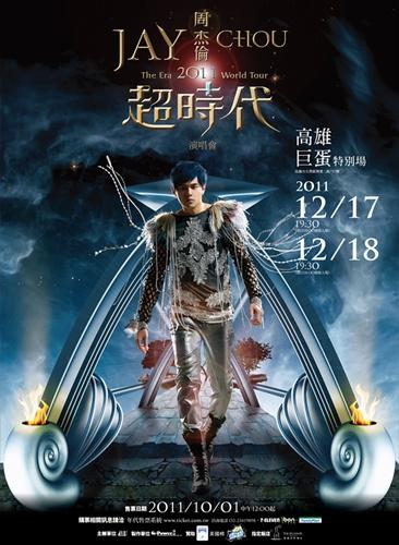 2011周杰倫超時代演唱會‧高雄特別場