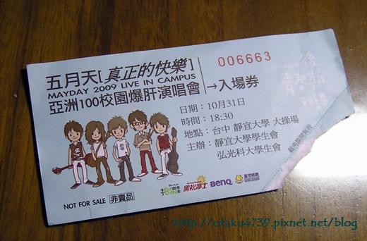 20081031五月天校園演唱會