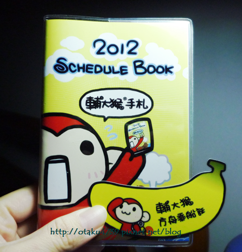 2012輔大猴手扎.png