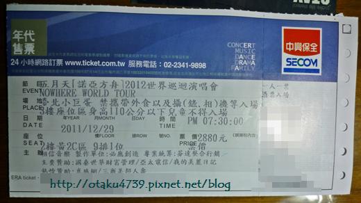 20111229五月天[諾亞方舟]世界巡迴演唱會