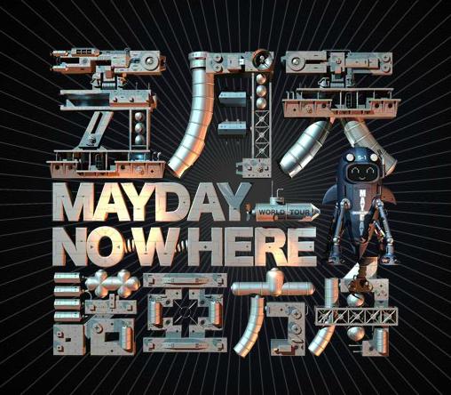 五月天NO-W-HERE『諾亞方舟』2012世界巡迴演唱會