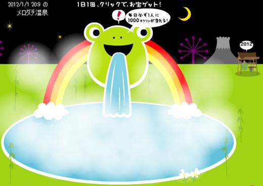 小雪 小將-新年の溫泉