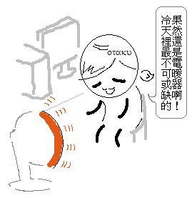 不可或缺的電暖器