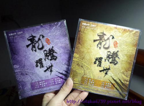 霹靂2012龍騰躍世CD年曆.png