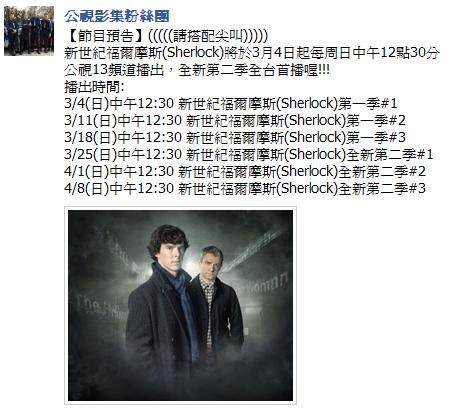 SHERLOCK in 公視-節目表