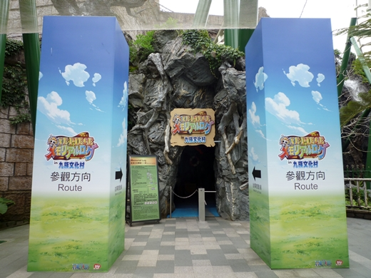 ONE PIECEメモリアルログ-故事館入口