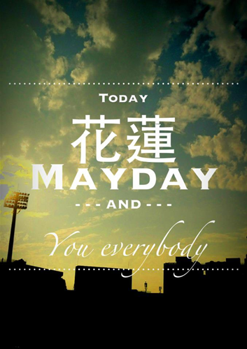 TODAY 花蓮 MAYDAY and YOU EVERYDAY