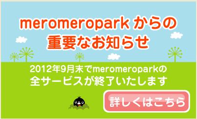 meromeropark結束通知