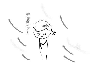 天氣轉涼了