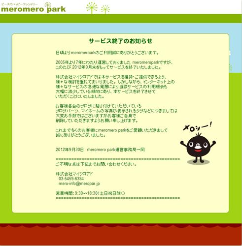 20121001meromero park正式結束