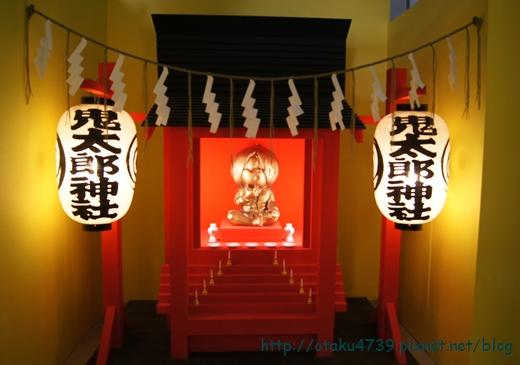 鬼太郎神社