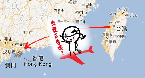 台灣-香港
