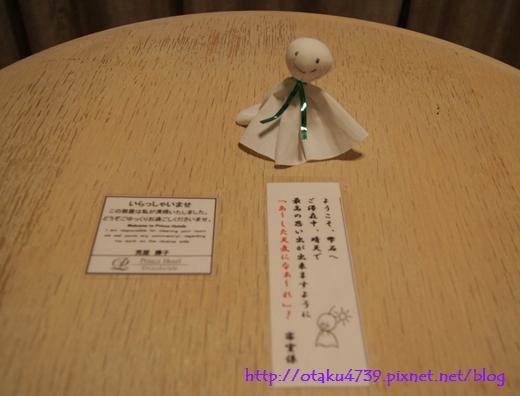 雫石王子溫泉飯店-晴天娃娃