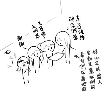 香港的好心人