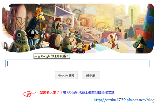 google-追蹤聖誕老人