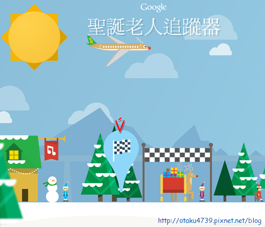 google-追蹤聖誕老人 小遊戲1