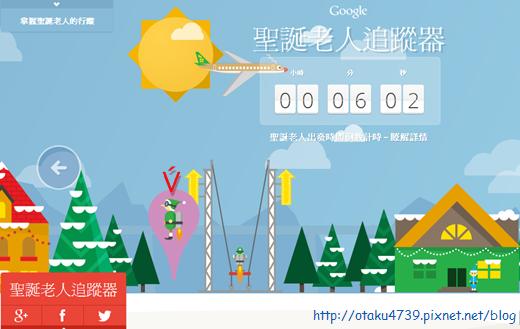google-追蹤聖誕老人 小遊戲3