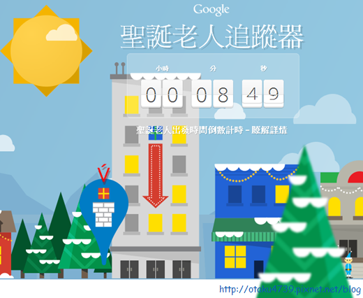 google-追蹤聖誕老人 小遊戲5
