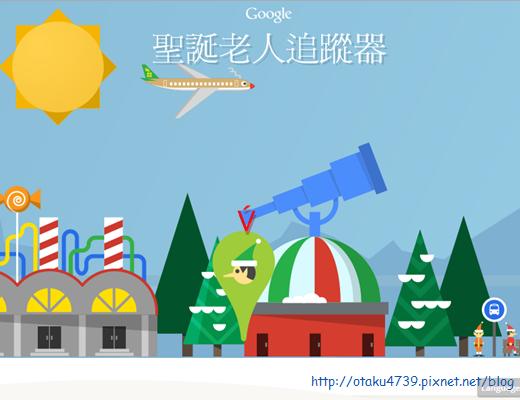 google聖誕老人資訊主頁-入口
