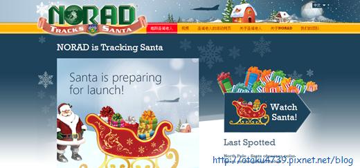 NORAD追蹤聖誕老人