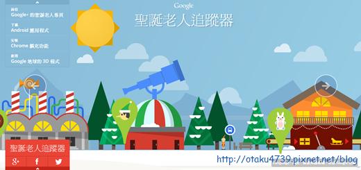 google聖誕老人追蹤器