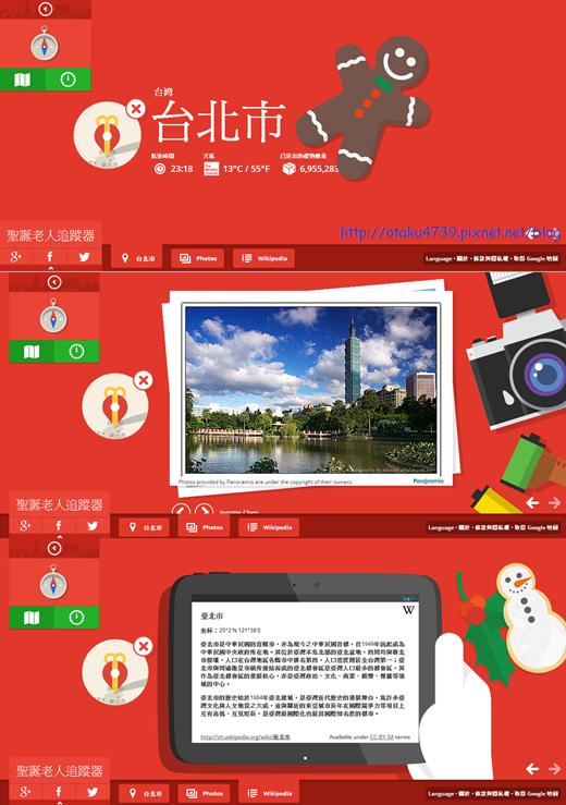 google聖誕老人追蹤器-台灣1