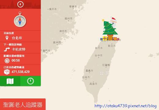 google聖誕老人追蹤器-台灣