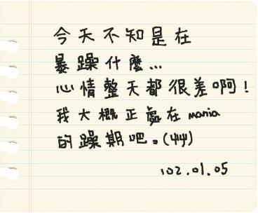 1月5日寫の日記