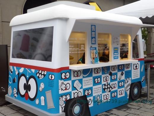 哆啦A夢誕生前100年特展-售票處