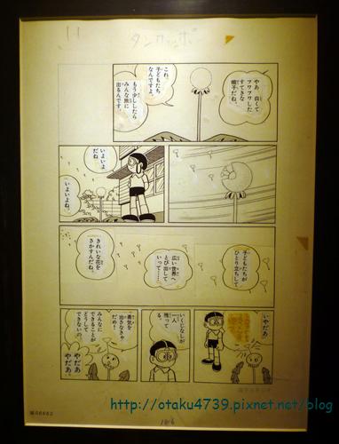 哆啦A夢誕生前100年特展-原稿 蒲公英飛到天上去