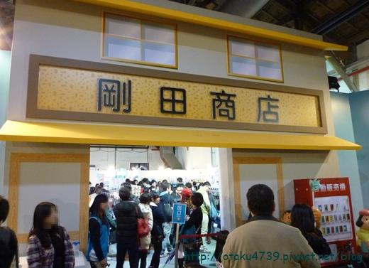 哆啦A夢誕生前100年特展-紀念品販售區 剛田商店