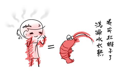 燙成紅蝦子