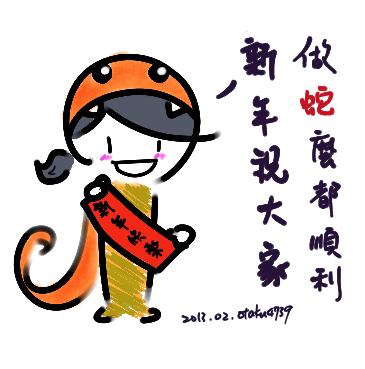 新年快樂-蛇年