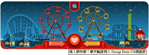 google doodle-情人節