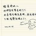 2月15日寫の日記