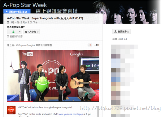A-Pop Star Week- Super Hangouts with 五月天(MAYDAY)