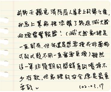 3月17日寫の日記