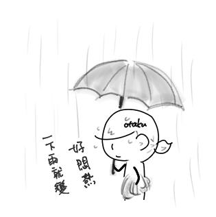 下雨天好悶熱