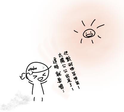 太陽公公出來了