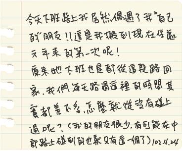 4月24日寫の日記