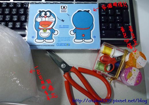 哆啦A夢-布偶明信片-準備工具